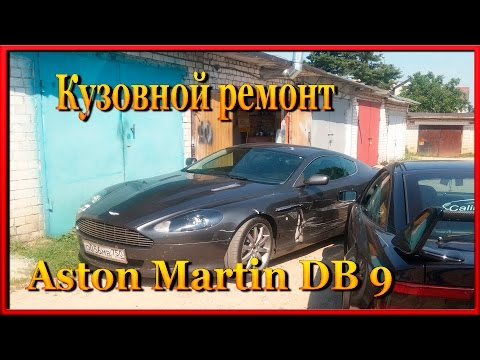 Aston Martin DB9 Начало проекта по восстановлению. Секреты авто мастера с чего начать ремонт