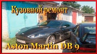 Aston Martin DB9 Начало проекта по восстановлению. Секреты авто мастера с чего начать ремонт(Aston Martin DB9 Начало проекта по восстановлению Подписывайтесь на канал Лайф https://www.youtube.com/user/ONBrest Группа в..., 2016-07-02T08:37:53.000Z)