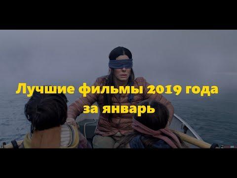 Лучшие фильмы 2019 года за январь от Dimao