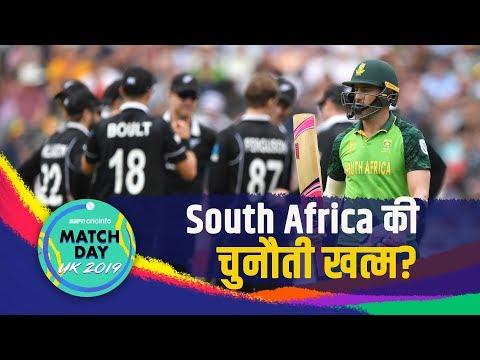 Williamson का कमाल, करीबी मुकाबले में New Zealand से हारी South Africa #NZvSA