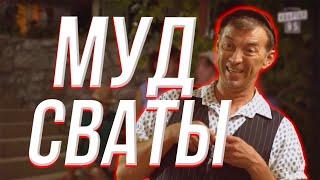 Муд сваты 4 сезон , Митяй , Иван Будько , Валюха , Лариса , Ольга Николаевна