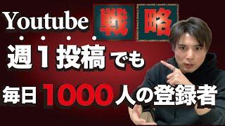 週1投稿で毎日1000人以上の登録者を集める!Youtubeから優遇される条件とは!?