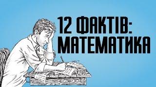 12 фактів про математику та цікаві наукові знахідки