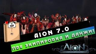 Обложка на видео о Aion 7.0 - ПВЕ ЭКИПИРОВКА + ДАНЖИ!