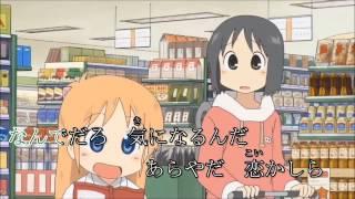 ヒャダインのカカカタ☆カタオモイ-C on vocal〔カラオケ風字幕あり〕