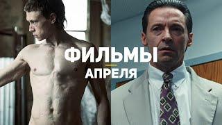 10 главных фильмов апреля 2020
