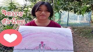 สุดยอดจิตรกรตัวน้อยรางวัลที่ 2 The Little Painter Prize, 2nd prize of the 5th grade students