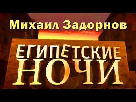 Египетские ночи - Михаил Задорнов, 2005