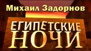 Михаил Задорнов. Концерт «Египетские ночи» (2005)