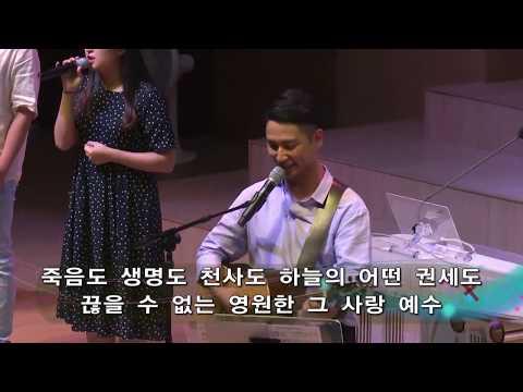 산성교회 4부 예배 찬양 - 2019.9.8