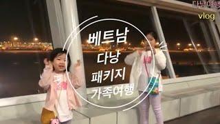 베트남 패키지 아이들과 함께한 가족 여행!! 베트남 패…
