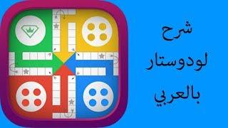 934 شرح لعبة لودو ستار عربي لعبة الشيش Ludo STAR
