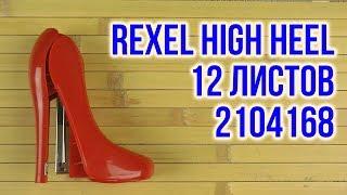 Розпакування Rexel High Heel №26/6 12 аркушів Червоний 2104168