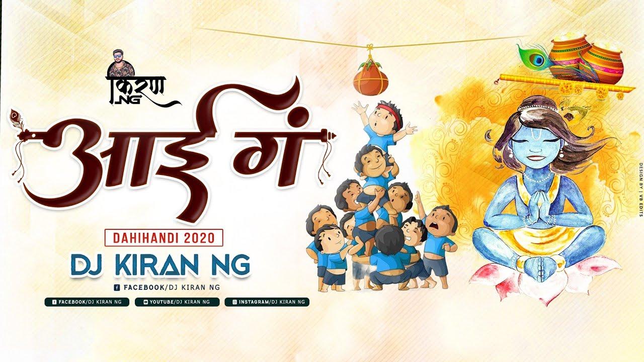 Aai Ga - Dahihandi 2k20 - Dj Kiran NG