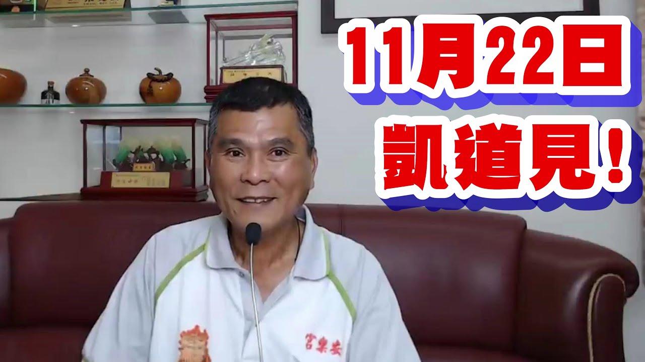 向大家報告    秋鬥11月22日凱道集結反萊劑、反關台挺中華民國!