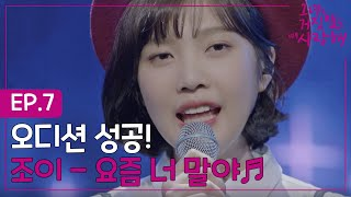 Download lagu The liar and his lover 조이의 성공적인 오디션 무대 170410 EP 7 MP3