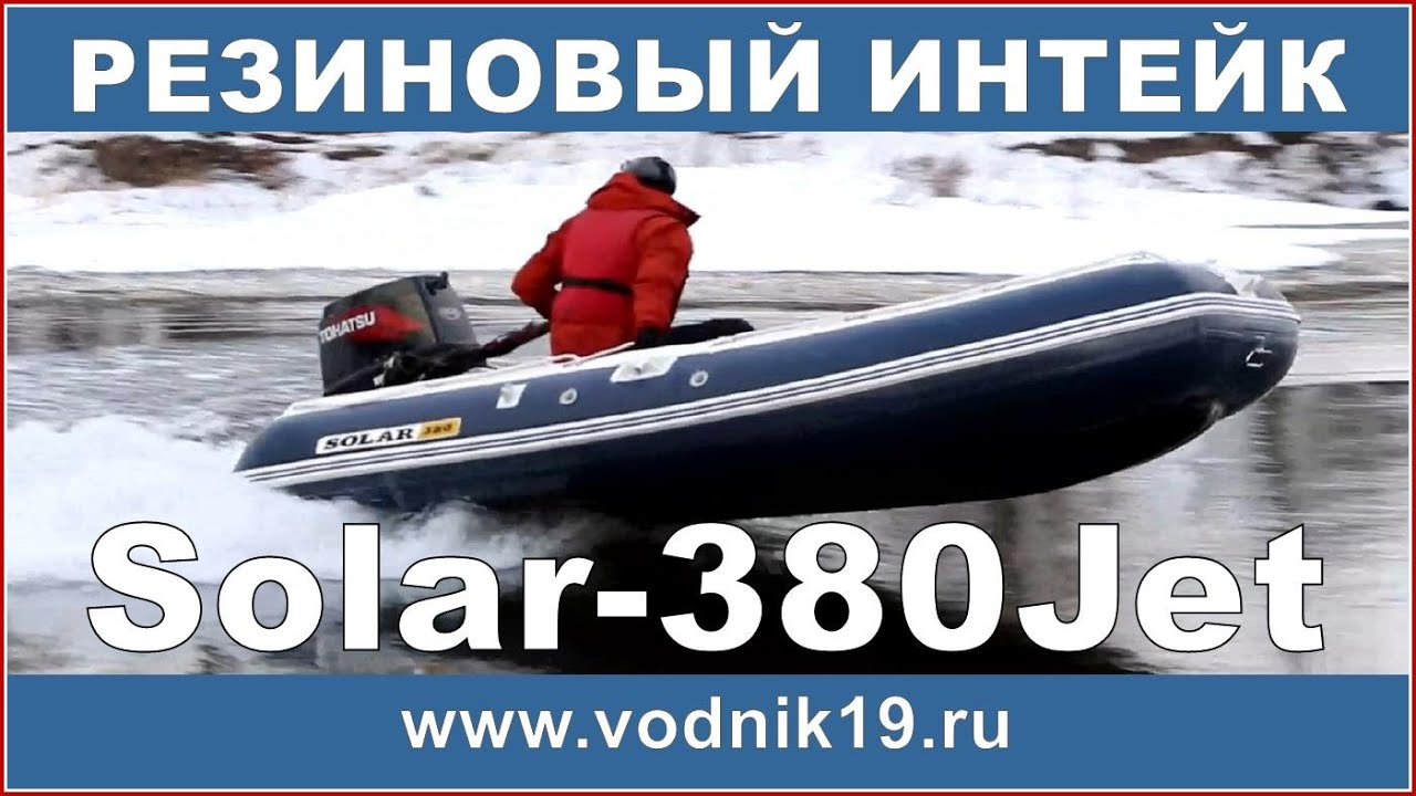 Товар «надувная лодка солар 380 к максима» вы можете купить и забрать в наших розничных магазинах. Или заказать с сайта за 72 500 руб. ,