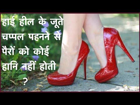 Side Effects Of Wearing High Heels FootWear|हाई हील के जूते चप्पल पहनने से  कोई हानि नहीं होती