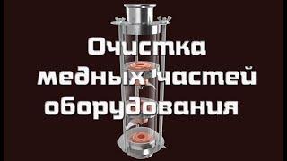 Как чистить медные элементы самогонных аппаратов и тарельчатых колонн