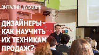 Как научить продавать дизайнеров мебели. Виталий ДУБОВИК, Школа Мебельного Дела. Тренинг продаж.