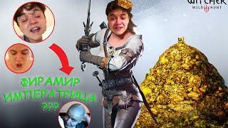 Ведьмак 3 - Геральт с Трисс - ФИРАМИР ИМПЕРАТРИЦА  (КОНЦОВКА)