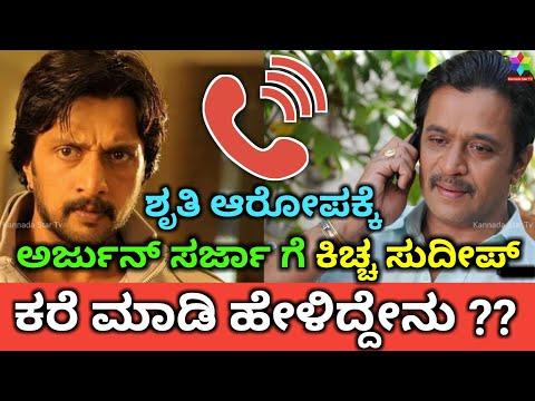 ಶೃತಿ ಆರೋಪಕ್ಕೆ ಅರ್ಜುನ್ ಸರ್ಜಾಗೆ ಸುದೀಪ್ ಕರೆ ಮಾಡಿ ಹೇಳಿದ್ದು | Sudeep Speaks To Arjun Sarja | Kannada Star