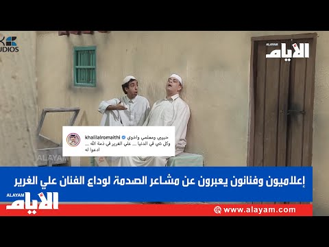 إعلاميون وفنانون يعبرون عن مشاعر الصدمة لوداع الفنان علي الغرير  - 13:58-2020 / 1 / 14
