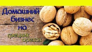 Домашний Ореховый Бизнес.