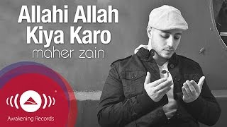 Maher Zain - Allahi Allah Kiya Karo | Vocals Only (Lyrics)