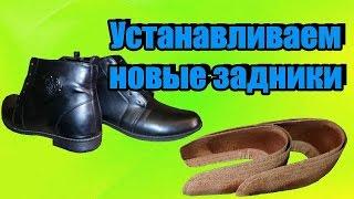 Замена задников на женских ботинках (формовочные) Ремонт обуви