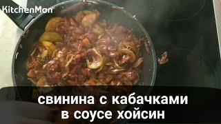 Видео рецепт блюда: свинина с кабачками в соусе хойсин