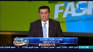 مساء الأنوار-  حسن فريد | كوبر يرفض مواجهة المنتخب السنغالي الأولمبي حفاظًاعلى اسم المنتخب المصري