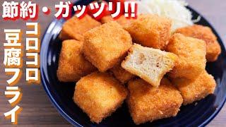 豆腐フライ| kattyanneru/かっちゃんねるさんのレシピ書き起こし