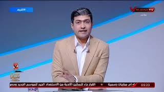 محمد سعيد يوضح حكم مركز التسوية والتحكيم بشأن بطولة ٩٩ وشكوى الأهلي