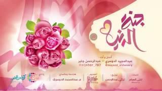 جنة الدنيا يا أمي | عبد المجيد الدوسري - عبدالرحمن الجابر بدون موسيقى مع الكلمات