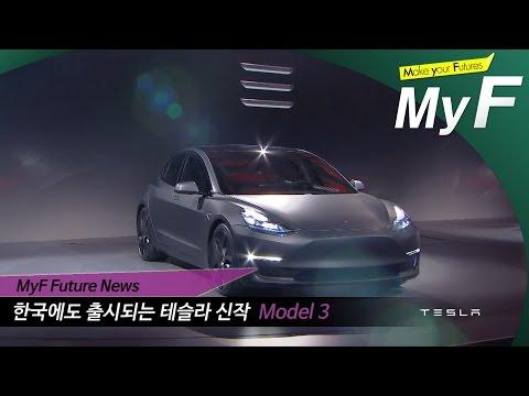 한국에도 출시되는 테슬라의 신작 -Model 3 #미래채널 #마이에프 #미래예보 #myf