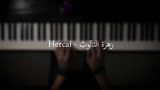 موسيقى بيانو - زهرة الثالوث - العاطفة - (Hercai) - عزف علي الدوخي