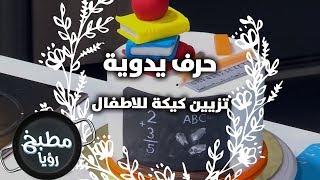 تزيين  كيكة للاطفال  - نسرين عبده