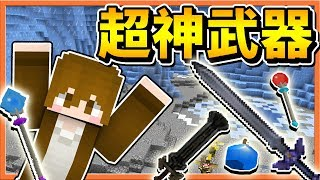 【巧克力】『Minecraft:薩爾達戰鬥競技場』神級武器!炸彈弓、火焰、冰凍魔法!