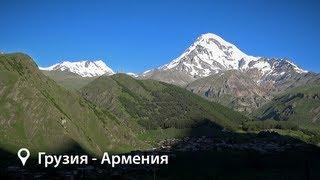 Из Грузии в Армению   Provolod & Leeloo в Закавказье(Путешествие по странам Закавказья мы совершили в прошлом году, но только сейчас я решился вновь выложить..., 2013-07-25T09:00:11.000Z)