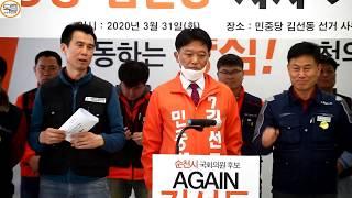 전남동부권 대기업 사내하청 노동자, 김선동 지지