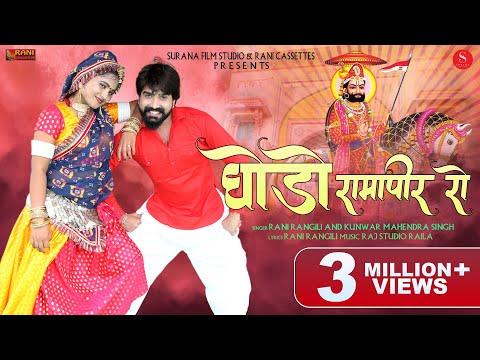 रानी रंगीली Baba Ramdevji Exclusive Song 2019 - घोड़ो रामापीर रो | Rani Rangili - Ghodo Ramapir Ro