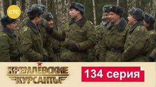 Кремлевские Курсанты 134