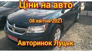 Луцький Авторинок. Ціни на авто. 08 квітня 2021. Луцкий автобазар.