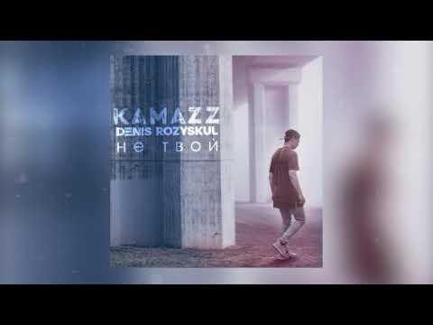 Kamazz (Денис Розыскул) - Не твой