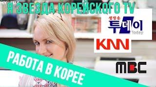 Я ЗВЕЗДА TV ☆ Работа в Корее. Где искать? Мой опыт.