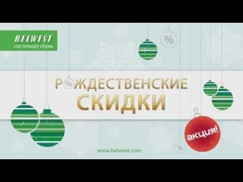 """БЕЛВЕСТ """"Рождественские скидки 2014"""". Рекламный ролик."""