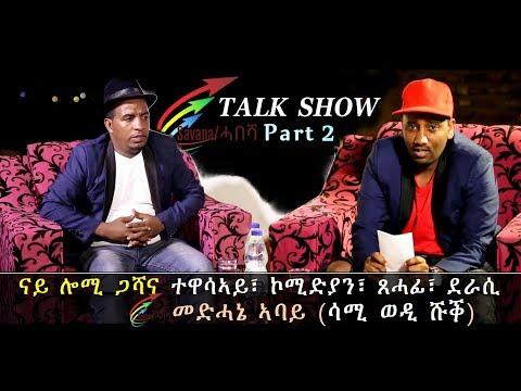 Eritrean Interview With Artist Medhanie Abay ( Sami Wedi Shuk ) Part Two  New Eritrean Comedy 2018