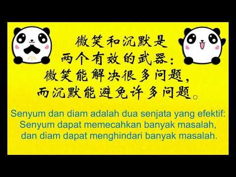 Kata-Kata Bijak Mandarin 06 智慧语