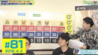 【カプコン公式】モンスターハンター:ワールドのマルチプレイがこんなに楽しいなんて!